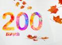 Promocje Alior Banku: 200 zł za założenie konta i 3% do 50 000 zł na lokacie